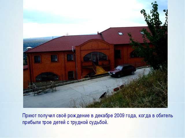 Приют получил своё рождение в декабре 2009 года, когда в обитель прибыли тро...