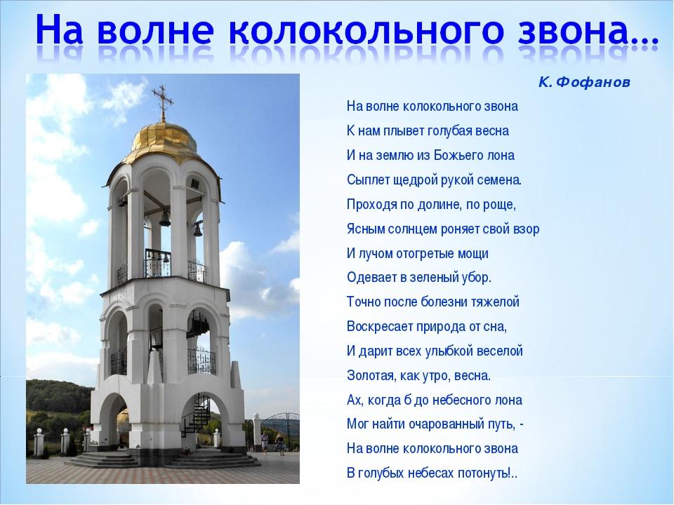К.Фофанов На волне колокольного звона К нам плывет голубая весна И на землю...
