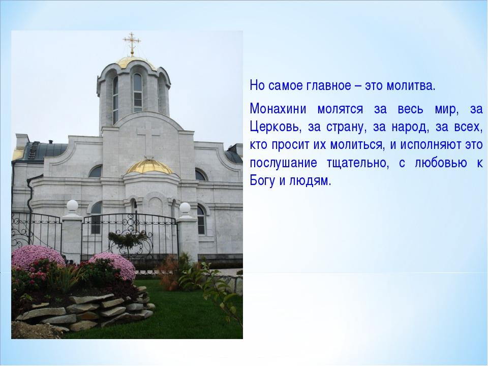 Но самое главное – это молитва. Монахини молятся за весь мир, за Церковь, з...