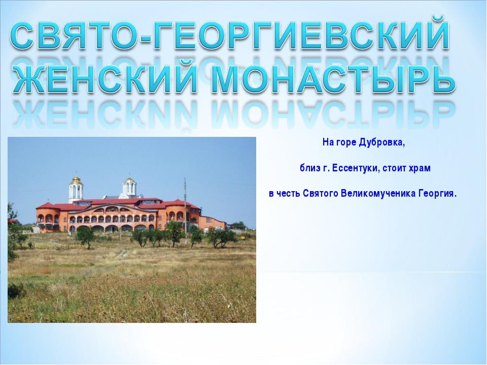 На горе Дубровка, близ г. Ессентуки, стоит храм в честь Святого Великомученик...
