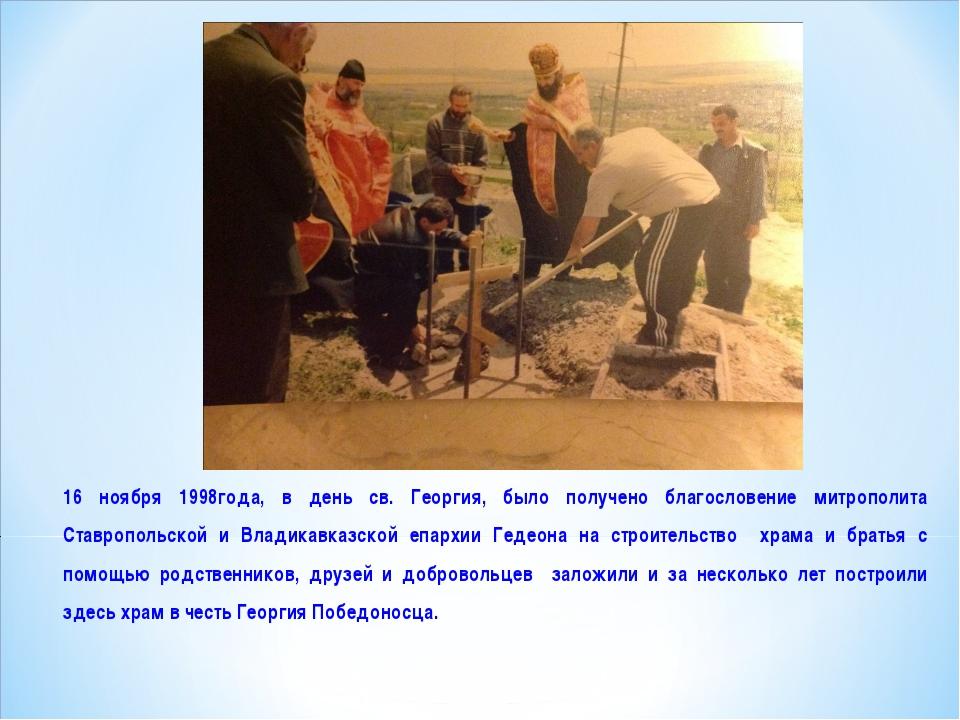 16 ноября 1998года, в день св. Георгия, было получено благословение митропол...