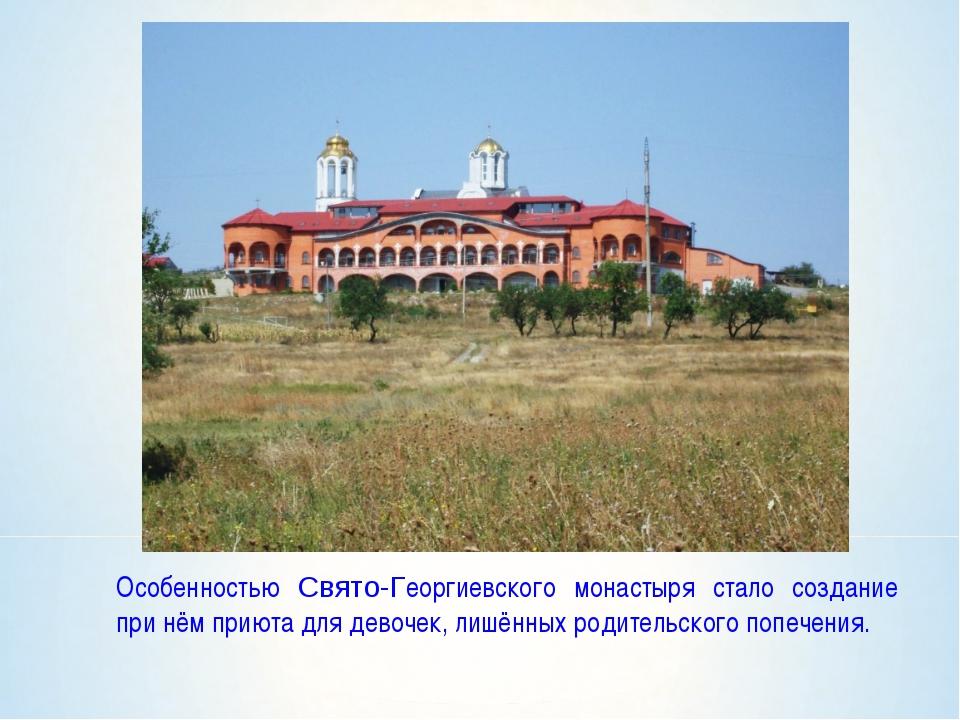 Особенностью Свято-Георгиевского монастыря стало создание при нём приюта для...