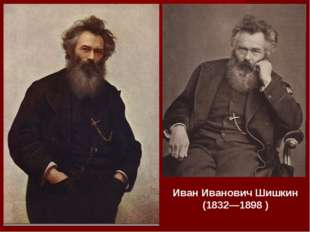Иван Иванович Шишкин (1832—1898 )