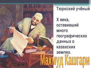 Тюркский учёный X века, оставивший много географических данных о казахских зе