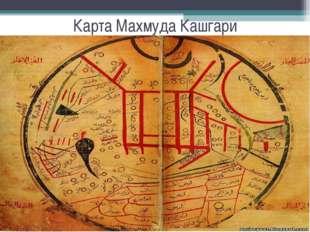 Карта Махмуда Кашгари