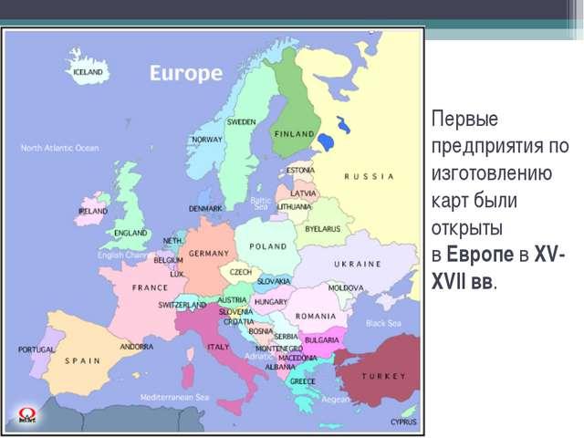 Первые предприятия по изготовлению карт были открыты в Европе в XV-XVII вв.