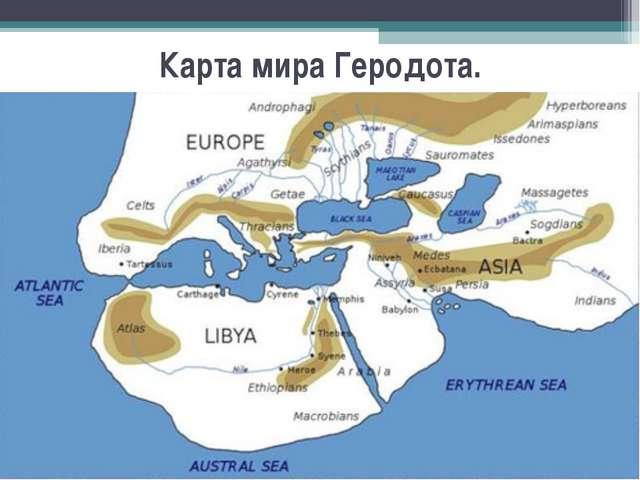 Карта мира Геродота.