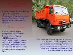 Строится автомобильная дорога «Сыктывкар – Ухта – Печора – Усинск – Нарьян –