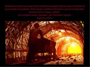 Завершается проектная подготовка строительства двух крупных шахт на Усинском