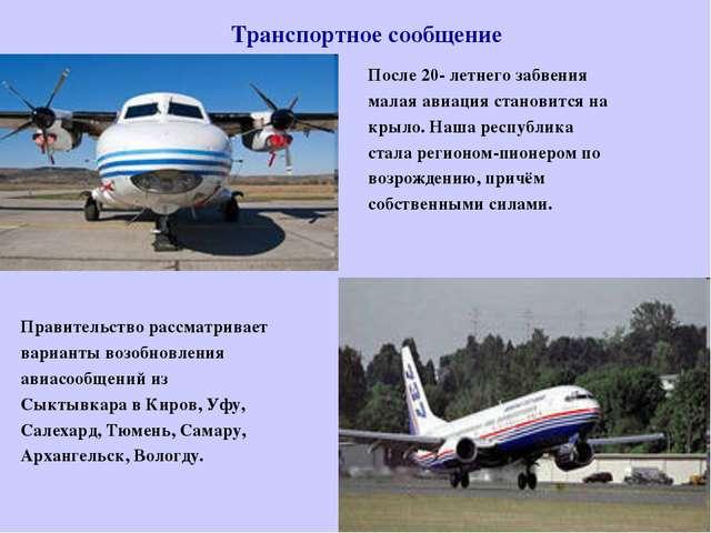 После 20- летнего забвения малая авиация становится на крыло. Наша республика...