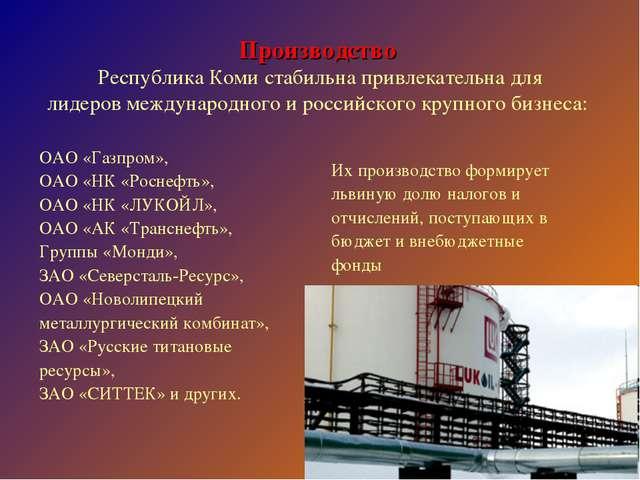 Производство Республика Коми стабильна привлекательна для лидеров международн...