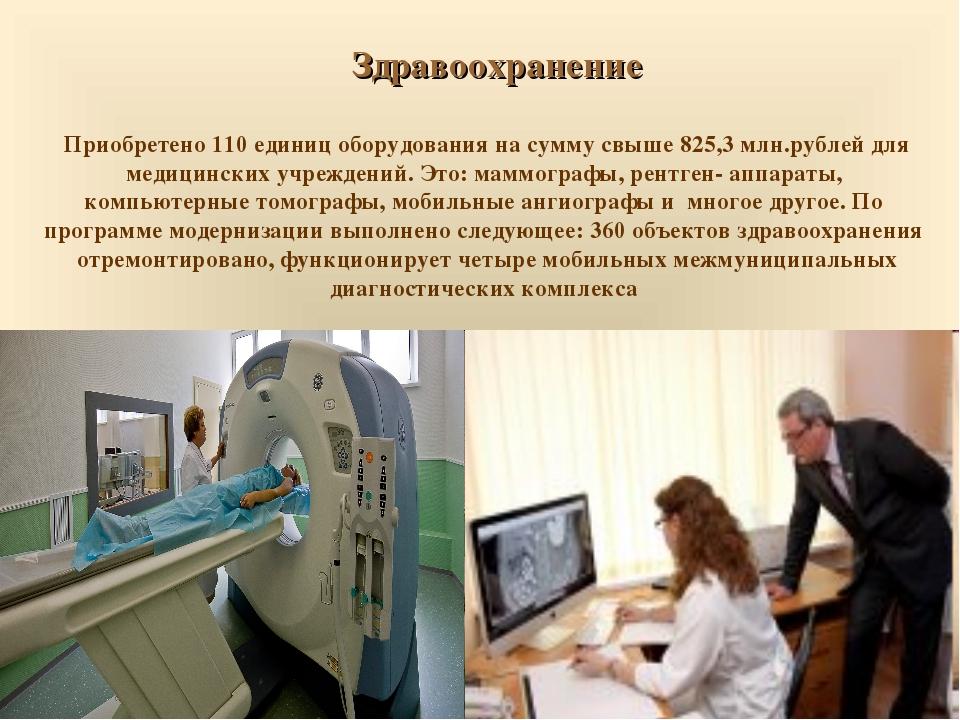 Приобретено 110 единиц оборудования на сумму свыше 825,3 млн.рублей для меди...