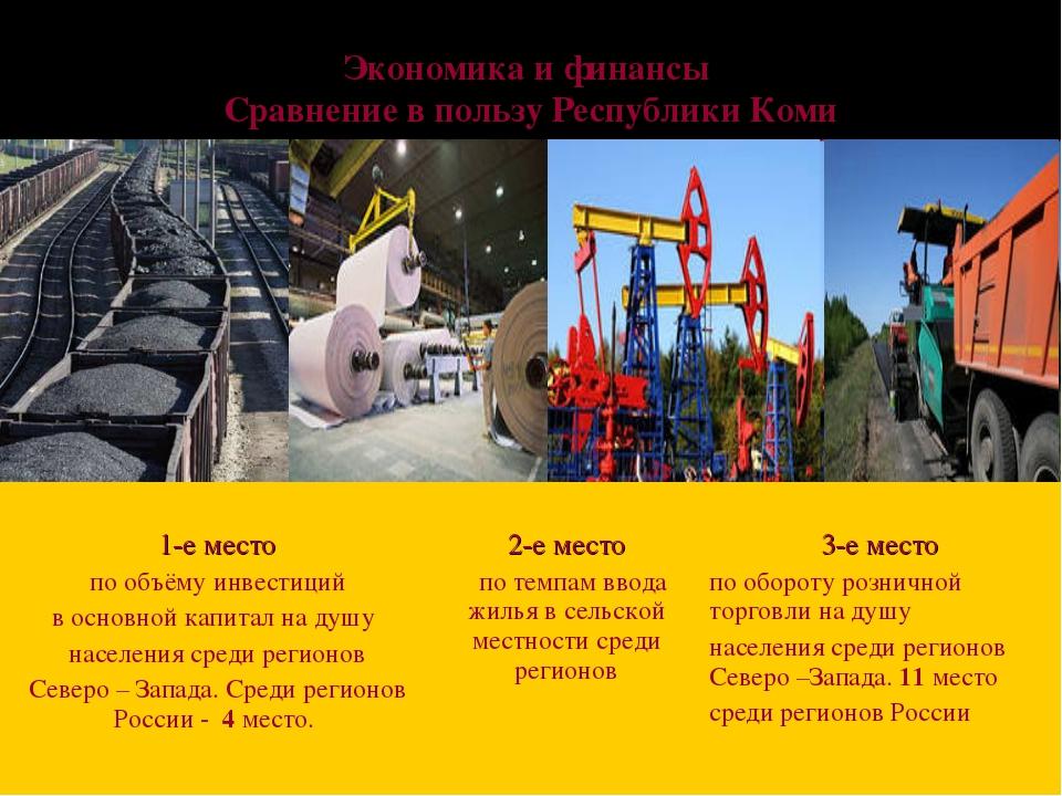 Экономика и финансы Сравнение в пользу Республики Коми