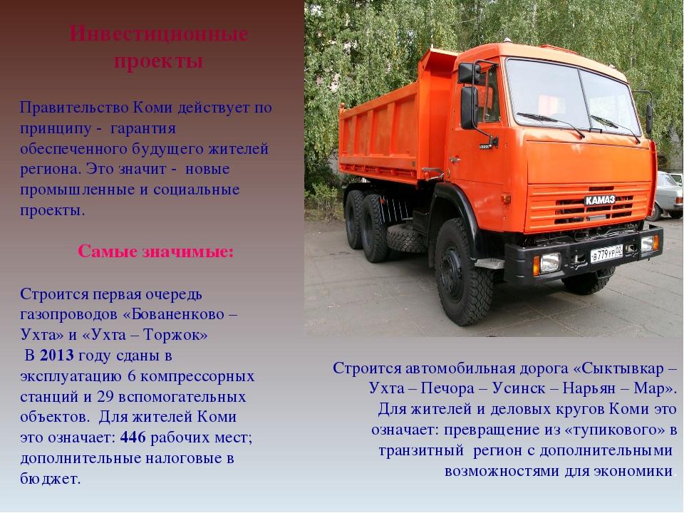 Строится автомобильная дорога «Сыктывкар – Ухта – Печора – Усинск – Нарьян –...