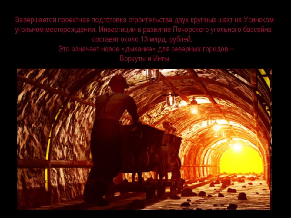 Завершается проектная подготовка строительства двух крупных шахт на Усинском...