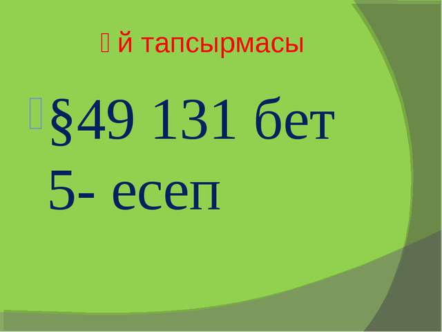 Үй тапсырмасы §49 131 бет 5- есеп