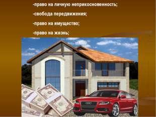 -право на личную неприкосновенность; -свобода передвижения; -право на имущест