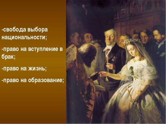 -свобода выбора национальности; -право на вступление в брак; -право на жизнь;...