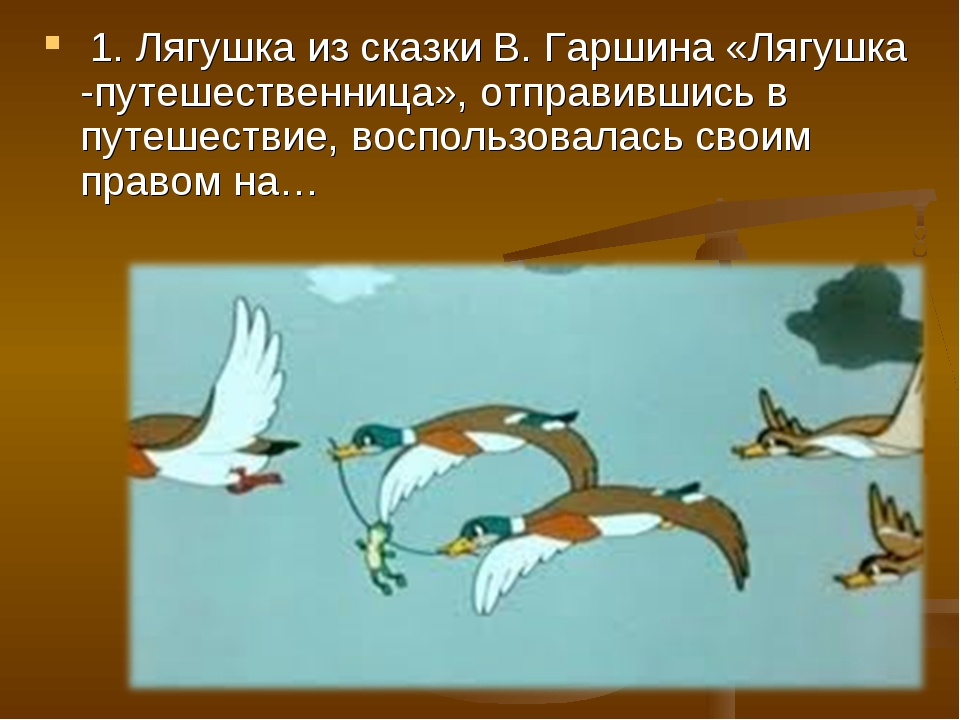 1. Лягушка из сказки В. Гаршина «Лягушка -путешественница», отправившись в п...
