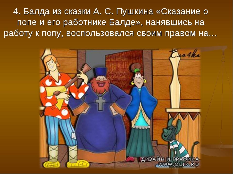 4. Балда из сказки А. С. Пушкина «Сказание о попе и его работнике Балде», нан...