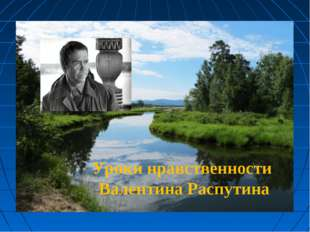 Уроки нравственности Валентина Распутина