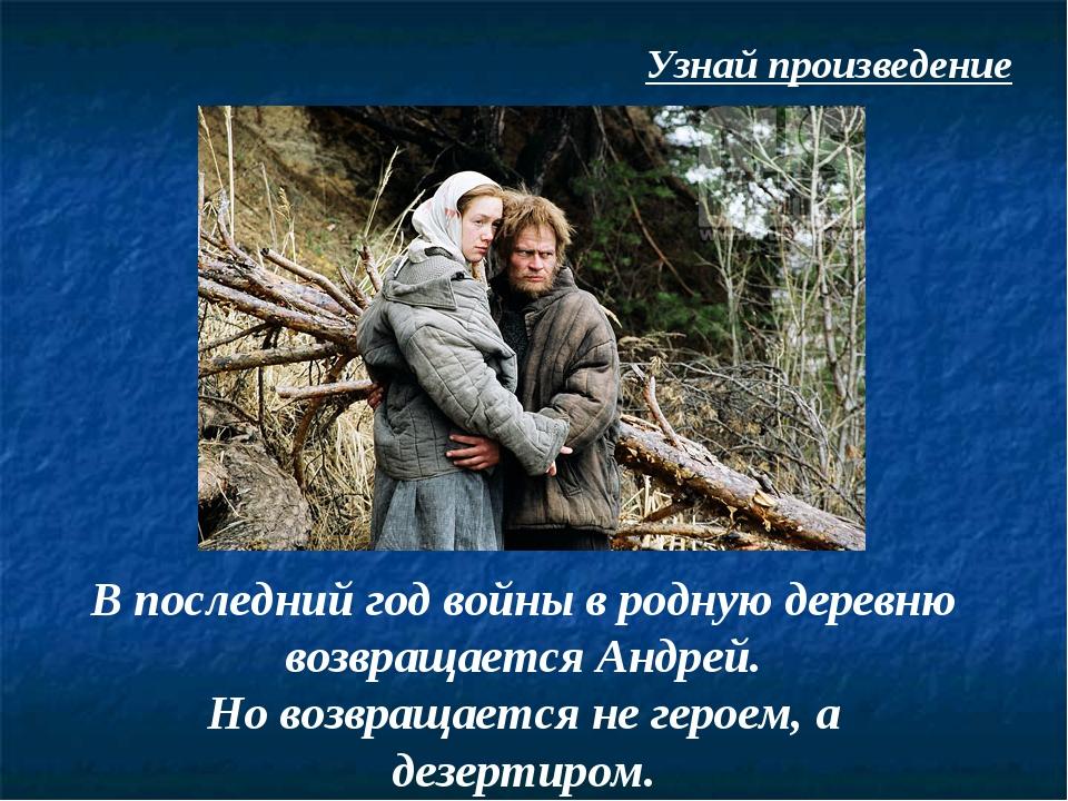 В последний год войны в родную деревню возвращается Андрей. Но возвращается н...