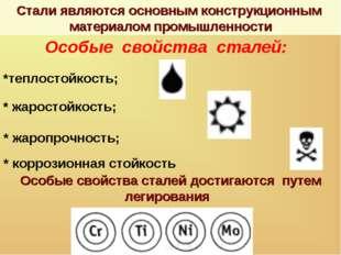 Стали являются основным конструкционным материалом промышленности Особые свой