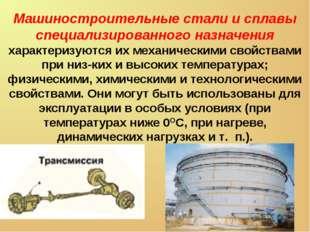 Машиностроительные стали и сплавы специализированного назначения характеризую