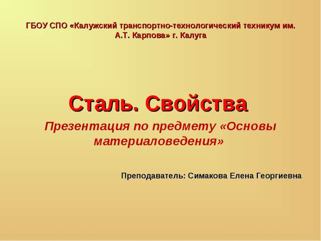 ГБОУ СПО «Калужский транспортно-технологический техникум им. А.Т. Карпова» г....