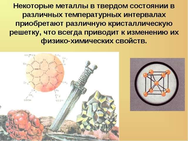 Некоторые металлы в твердом состоянии в различных температурных интервалах пр...