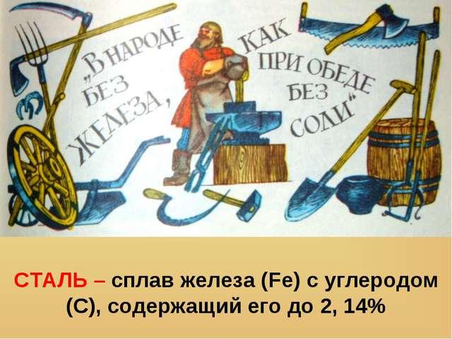 СТАЛЬ – сплав железа (Fе) с углеродом (С), содержащий его до 2, 14%