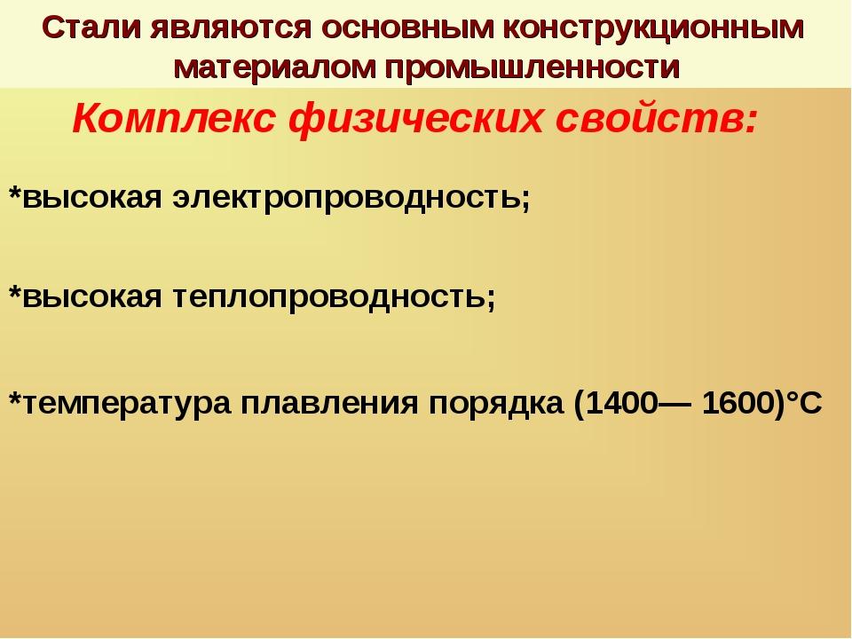 Стали являются основным конструкционным материалом промышленности Комплекс фи...