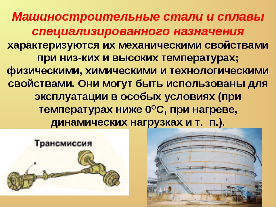 Машиностроительные стали и сплавы специализированного назначения характеризую...