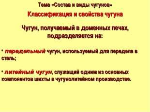 Тема «Состав и виды чугунов» Классификация и свойства чугуна Чугун, получаемы
