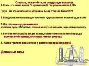 Ответьте, пожалуйста, на следующие вопросы: 4. В состав железных руд входят ж