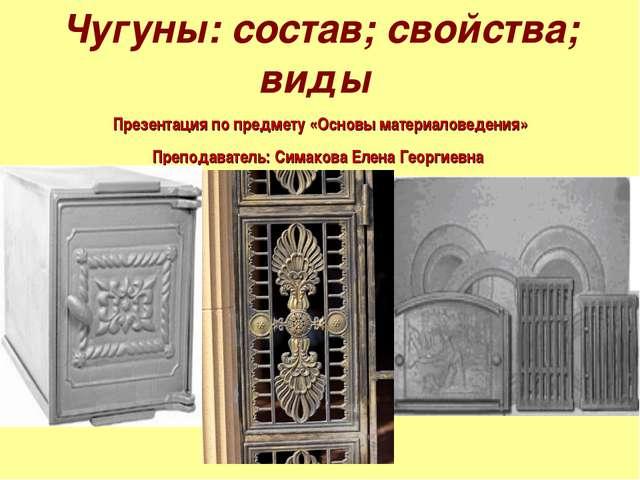 Чугуны: состав; свойства; виды Презентация по предмету «Основы материаловеден...