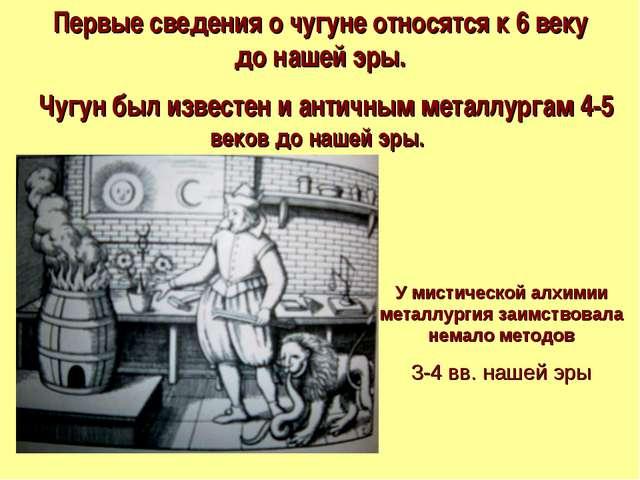 Первые сведения о чугуне относятся к 6 веку донашей эры. Чугун был известен...
