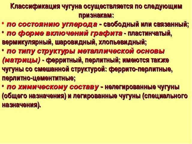 Классификация чугуна осуществляется по следующим признакам: по состоянию угле...