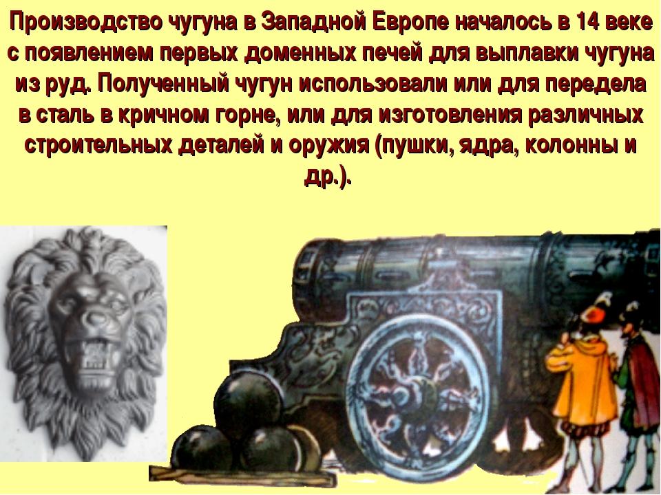Производство чугуна в Западной Европе началось в 14 веке с появлением первых...