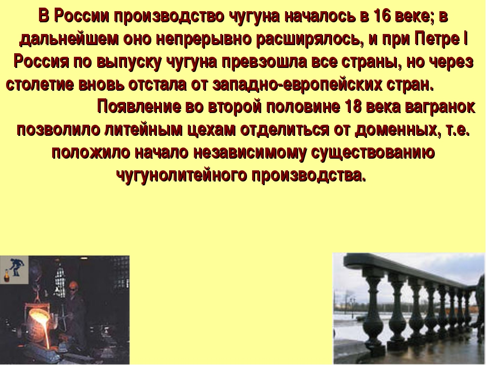 В России производство чугуна началось в 16 веке; в дальнейшем оно непрерывно...