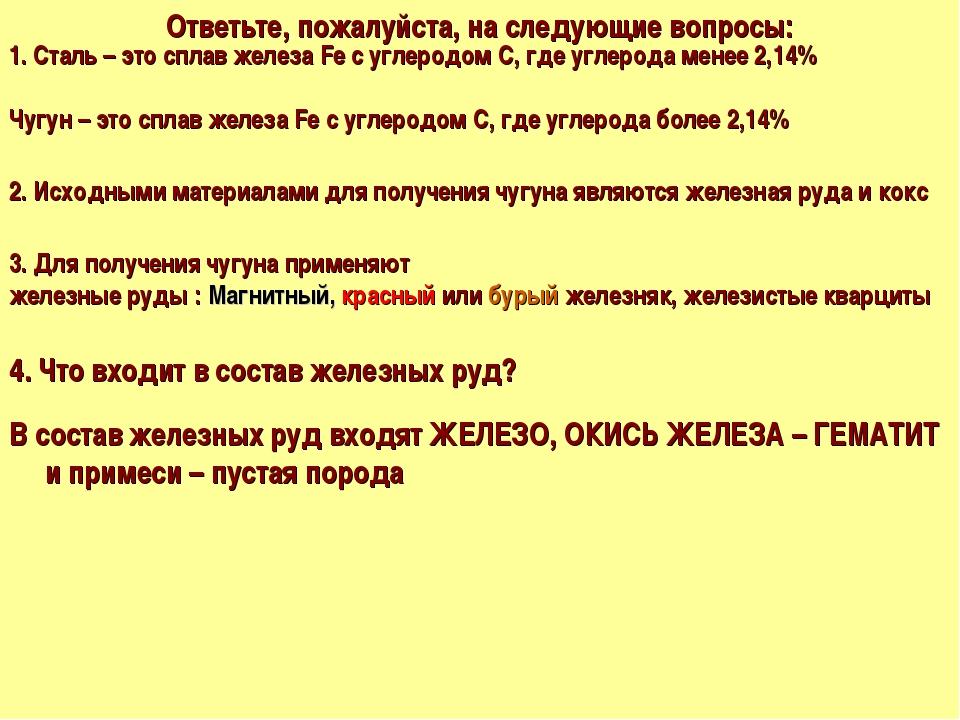 Ответьте, пожалуйста, на следующие вопросы: 4. Что входит в состав железных р...
