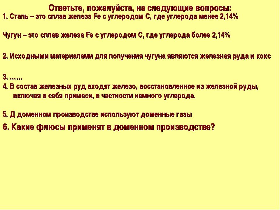 Ответьте, пожалуйста, на следующие вопросы: 4. В состав железных руд входят ж...