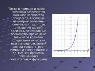 Также в природе и жизни человека встречается большое количество процессов, в