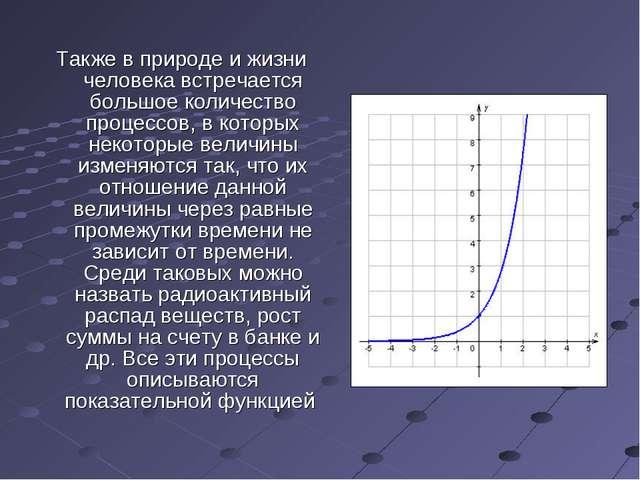 Также в природе и жизни человека встречается большое количество процессов, в...