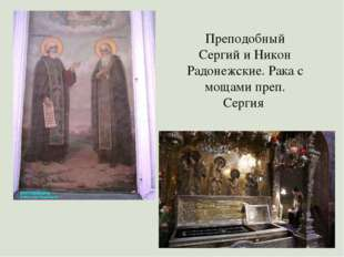 Преподобный Сергий и Никон Радонежские. Рака с мощами преп. Сергия