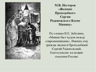 М.В. Нестеров «Явление Преподобного Сергия Радонежского Косме Минину» По слов