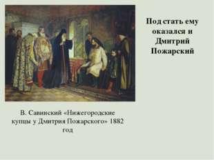 Под стать ему оказался и Дмитрий Пожарский В. Савинский «Нижегородские купцы
