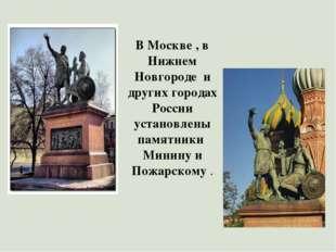 В Москве , в Нижнем Новгороде и других городах России установлены памятники