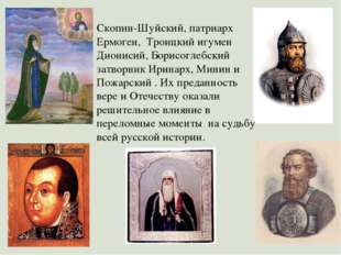 Скопин-Шуйский, патриарх Ермоген, Троицкий игумен Дионисий, Борисоглебский за
