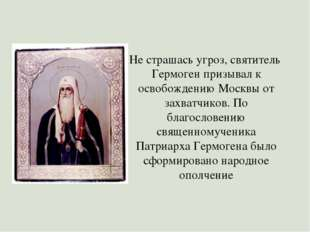 Не страшась угроз, святитель Гермоген призывал к освобождению Москвы от захва